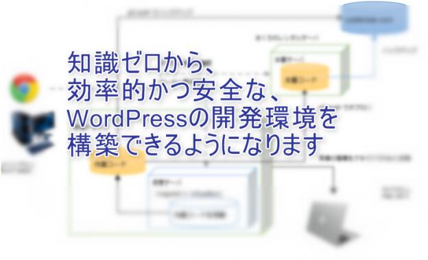知識ゼロから効率的かつ安全なWordPressの開発環境を構築できるようになります