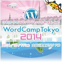 wordcamp配布バナー