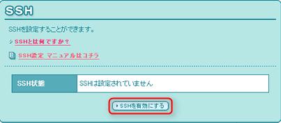 SSHを有効にするボタンをクリック