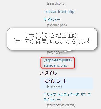 管理画面でYARPPのテンプレートファイルを編集する