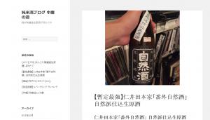 日本酒のブログ