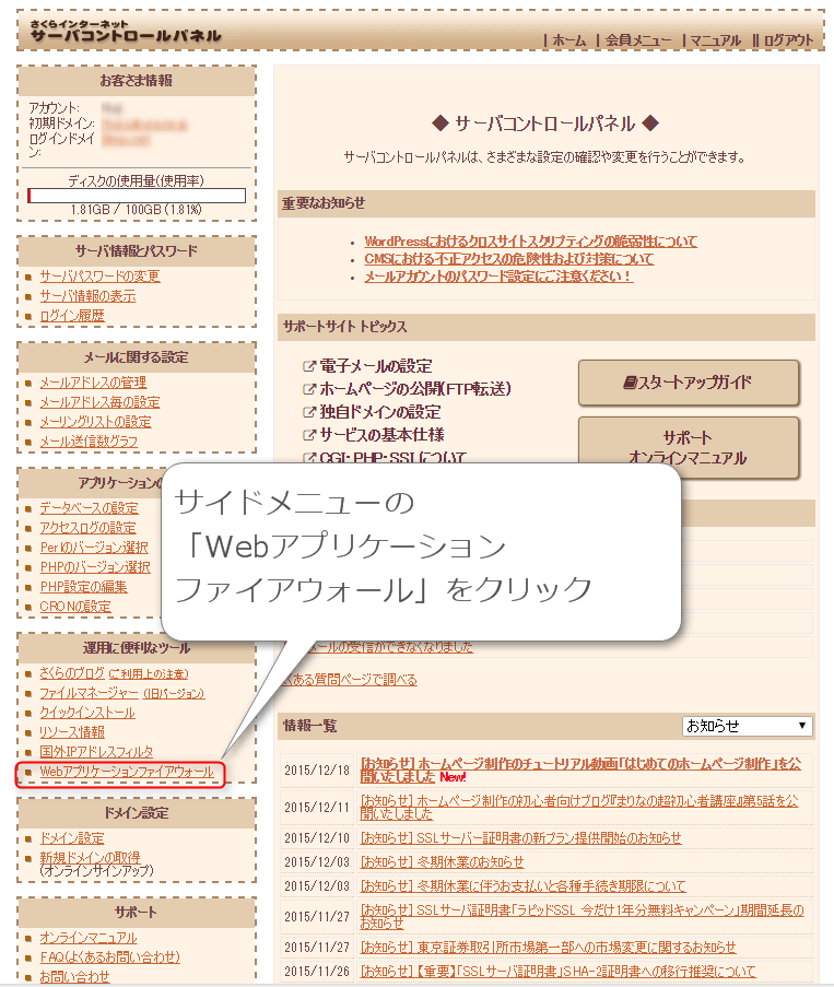 click_waf_of_sakura_controll_panel
