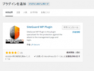 site_guard_wp_plugin_in_pluagin_search