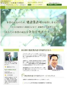 東京都の建設業許可なら飯塚税理士・行政書士事務所